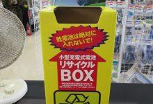 リサイクルバッテリーとは!!ラジコンコーナー(^o^)