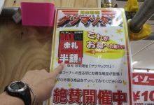 本日からのゲツマックスは―――っ!!!!!!お客様のマシン紹介もありっ(^o^)
