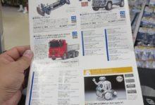 11月!!これから発売する新商品をご案内(^o^)♪ラジコンコーナー!!