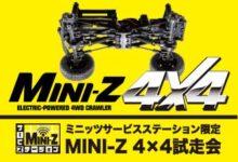 京商 クローリングカー ミニッツ4×4シリーズ レディセット楽しみ♪ですっ(*´▽`*)