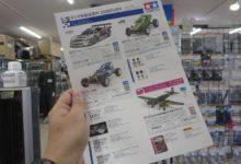 タミヤ新商品案内!!5月ですよっ♪♪と!!プレイゾーンご利用停止についてを!!!
