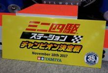 ステーションチャンピオン戦・ワールドチャレンジ戦・タミヤフェアに行ってきました。