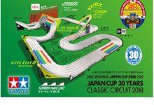 ジャパンカップ2018開催決定!クラシックサーキット2018!