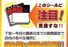 4月のゲツマックス開催中!!