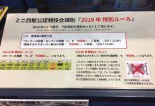 いろいろ発表!!タミヤフェア情報をお届け!!