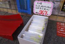 ジャパンカップ2019開催決定!/ダンガン用スプリングセットなど各種いろいろ入荷ですよ~!