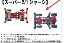 来月5月のシャーシ限定クラスのシャーシ発表!/シャーシ限定応援特価品のお知らせ!!