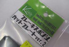 リニューアル!ブレーキスポンジカットプレートver.2入荷!!