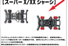 来月8月のシャーシ限定クラスのシャーシ発表!/シャーシ限定応援特価品のお知らせ!!