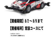 ミニ四駆ヤリスチャレンジ・タイムアタック開催のお知らせ!