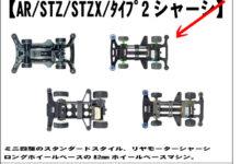 来月9月のシャーシ限定クラスのシャーシ発表!/シャーシ限定応援特価品のお知らせ!!