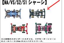 来月11月のシャーシ限定クラスのシャーシ発表!/シャーシ限定応援特価品のお知らせ!!