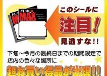 月末のお買得企画「ゲツマックス」本日より開催中です♪/明日も通常営業ですよ~!
