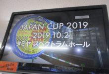 11月の新製品第2弾入荷のお知らせ!/ジャパンカップ2019 ダイジェスト動画公開中です!!