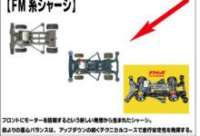 来月のシャーシ限定クラスのシャーシ発表!!/ネオVQSサンプルキット到着!!