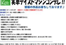 「福運だめし大抽選会」中止のお知らせ/実車テイストコンデレ受付開始まで残り1週間ですよ~!