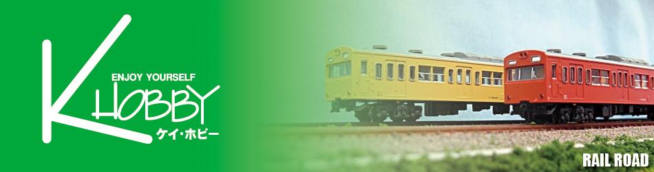 鉄道コーナー