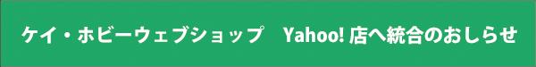 ケイ・ホビーウェブショップ Yahoo!店へ統合のおしらせ