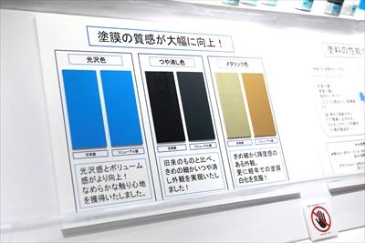 ホビー カラー リニューアル 水性