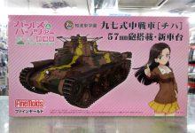 戦車作ります!!!