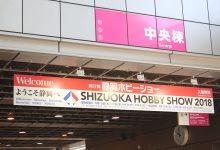第57回静岡ホビーショー[スケールキット編]