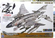 【童友社 凄!シリーズ】F-4JファントムⅡ作ります。