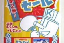 【サマーセール】お買得品のご紹介【第二弾!】&ヘキサギア・キャンペーンのお知らせ。