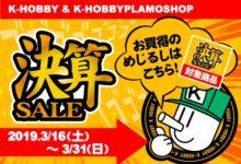 【決算SALE開催中】クルマ・バイクのキットご紹介!