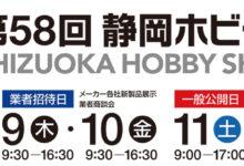 【第58回静岡ホビーショー】気になるキットをピックアップ!