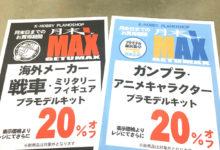 【毎月恒例!月末マックス】ガンプラ・アニメキャラクター、海外メーカー戦車・ミリタリーフィギュア20%オフです。