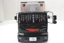 【お客様の作品ご紹介】アオシマ 1/32 令和元年(大型冷凍車)