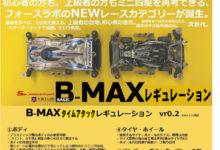 コースレイアウト変更のお知らせ/来月の限定クラスは「B-MAX」で~す!
