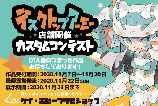 デスクトップアーミー店舗開催カスタムコンテスト|2020.9/30 up