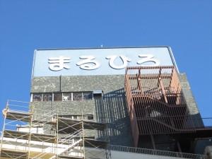 ミニ四駆大会 まるひろ杯 2016年1月9日